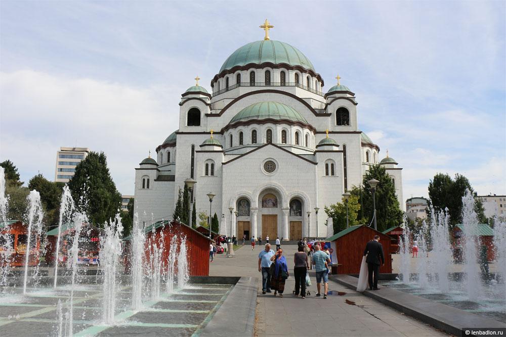 Фото храма Святого Саввы в Белграде