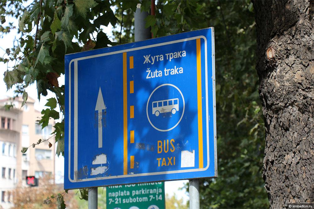 Фото дорожного знака в Белграде