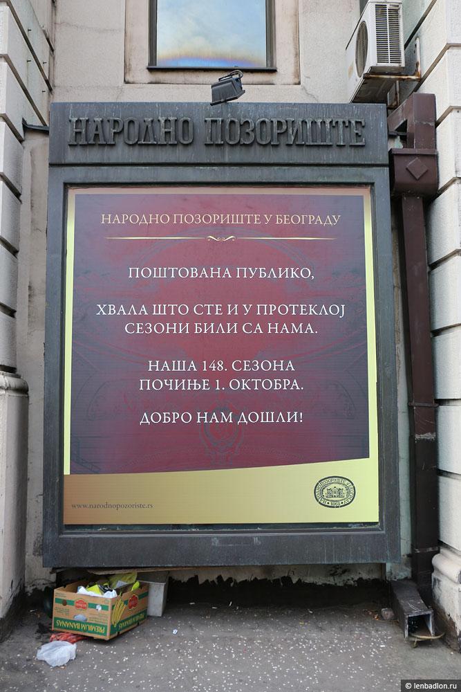 Фото Национального театра Сербии в Белграде