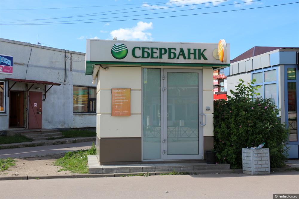 Банкомат Сбербанка Волосово