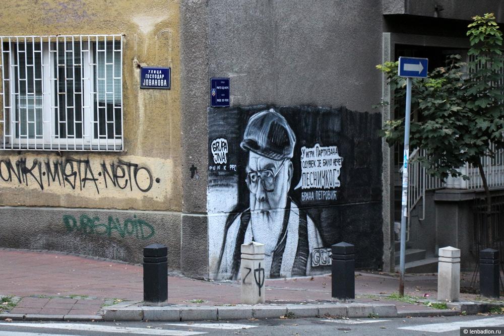 Граффити в Белграде