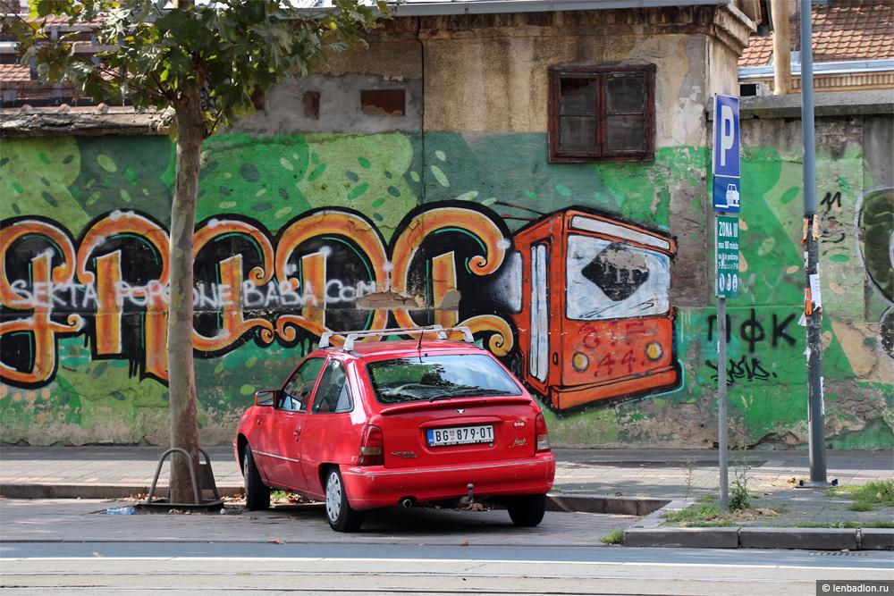 Граффите в Белграде