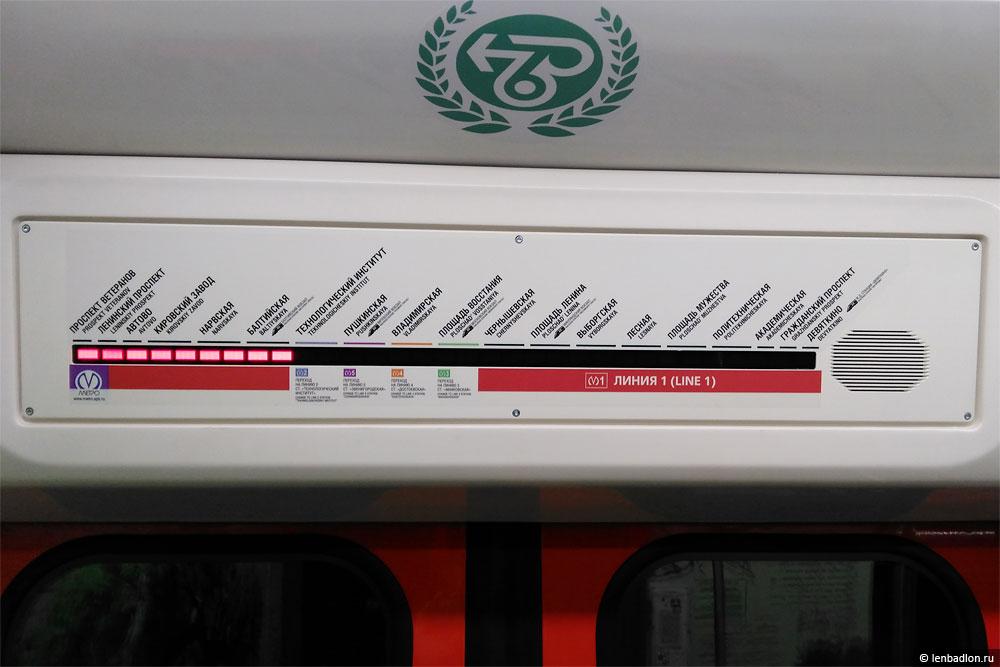 Информатор вагона метро модели 81-722.1
