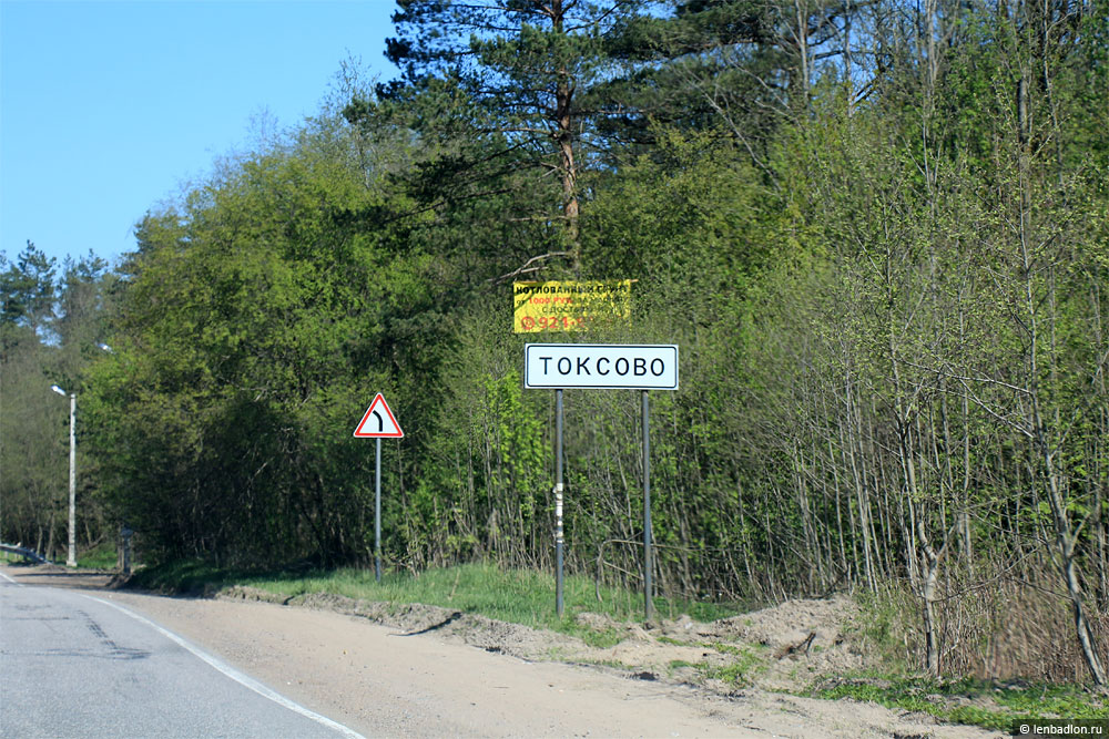 Фото поездки в Токсово