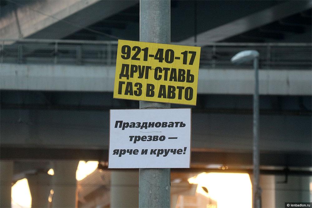Самовольная реклама в Петербурге