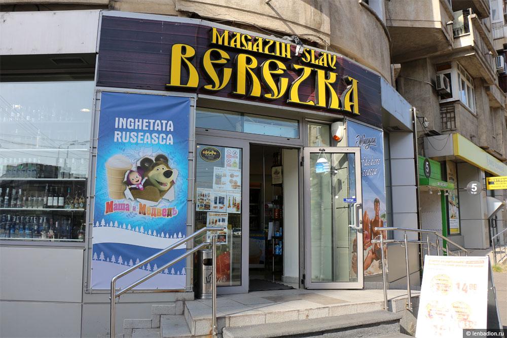 Фото магазина в Бухаресте, Румыния