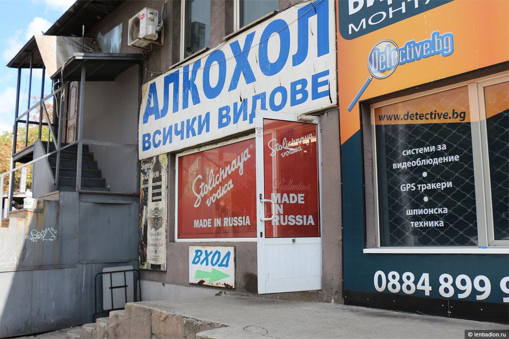 Магазин в Софии, Болгария