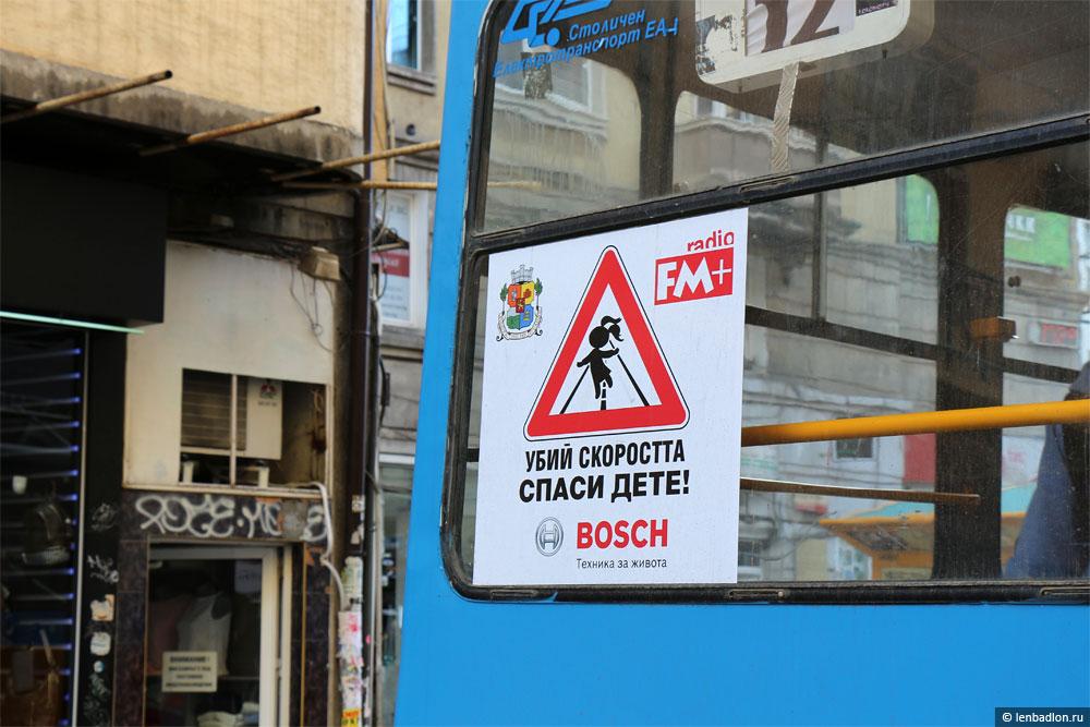 Фото знака на трамвае