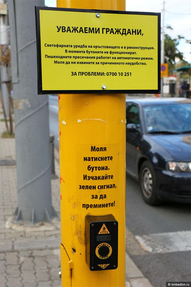 Кнопка вызова зеленого сигнала в Софии