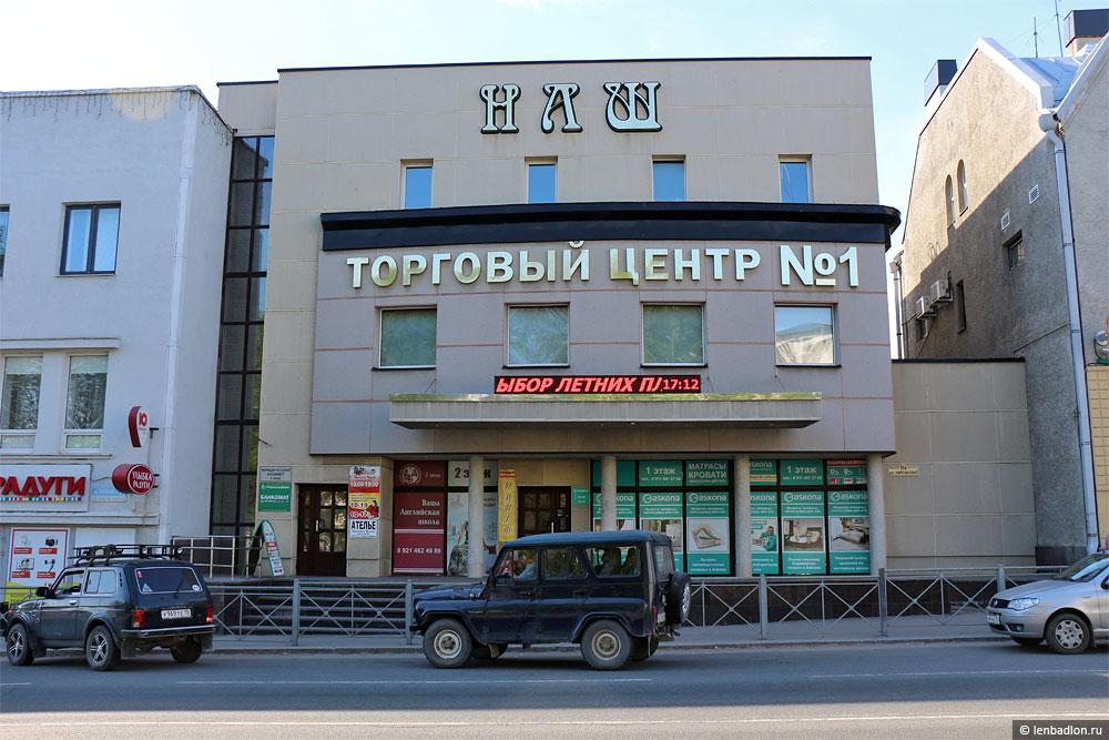 Торговый центр Наш в Сортавале