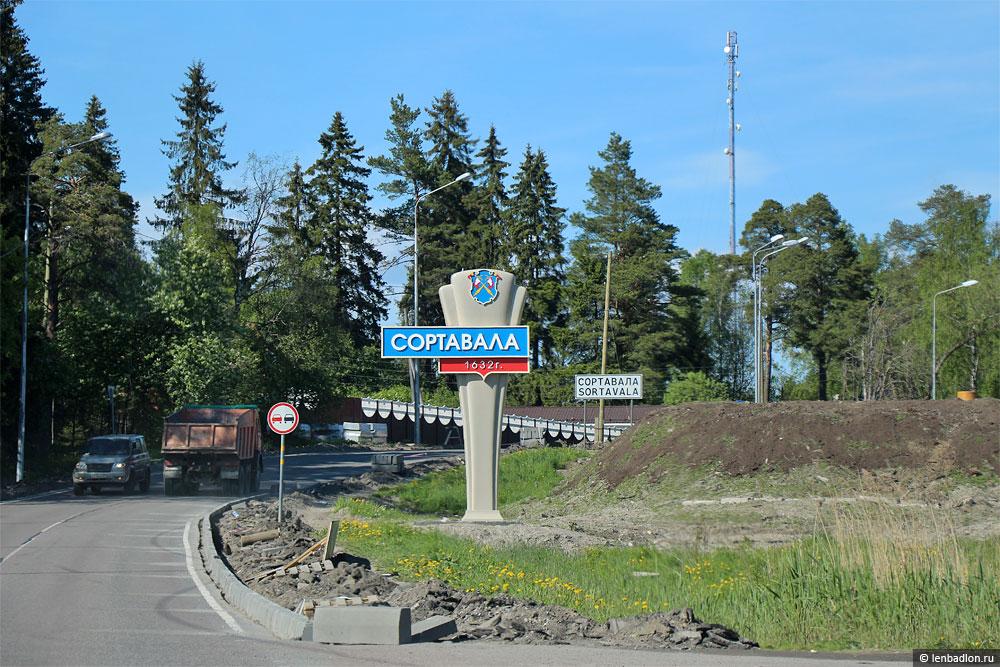 Знака въезда в город Сортавала